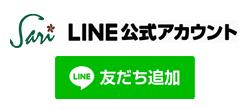 Sari LINE公式アカウント